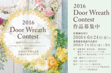2016DWC_webtop_000