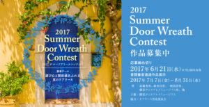 2017DWC_webtop_000