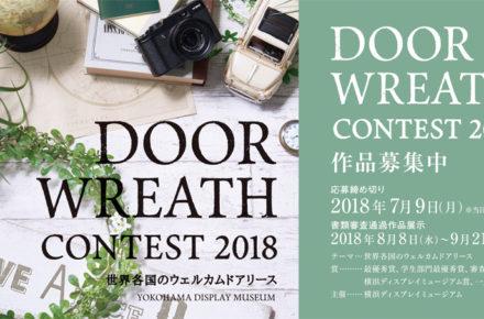 2017DWC_webtop